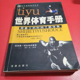 世界体育手册:用最少的时间了解体育