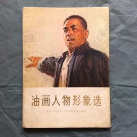 油画人物形象选 (16张全)