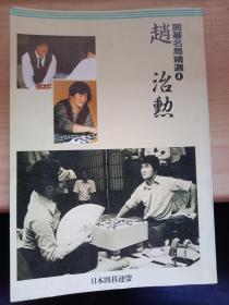 (日本围棋书)围棋名局精选  赵治勋