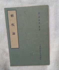 虐疾论[(清)韩善征纂著 1958年新1版59年印 繁体竖排]