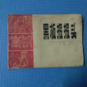 黑板报报头(1965版)