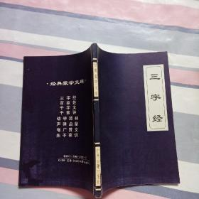 经典蒙学文库-三字经