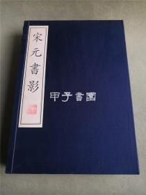 《宋元书影》(一函全四册)8开 线装 广陵书社