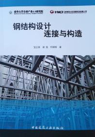 钢结构设计连接与构造