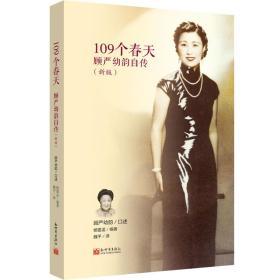 109个春天:顾严幼韵自传(精装)