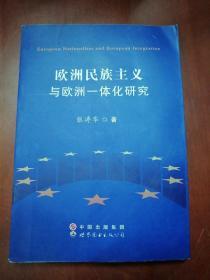 欧洲民族主义与欧洲一体化研究