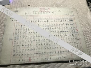 安波(1915—1965,笔名顕谛,中国音乐学院首任院长)手稿 《社会主义群众歌咏运动能治病》7页