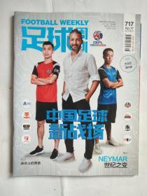 足球周刊(2017.08.15/总717期)(★-书架5)