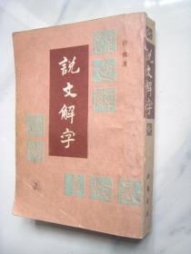 说文解字 (中国书店影印)