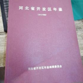 河北省开发区年鉴 2010年卷
