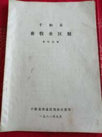 千阳县畜牧业区划