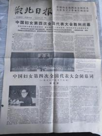 湖北日报.1978年9月18日记和王洪文斗争的劳动妇女余凤珍