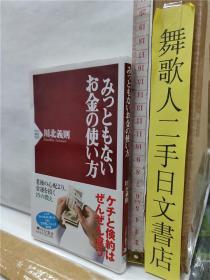 川北义则 みつともないお金の使い方 日文原版64开PHP文库综合书