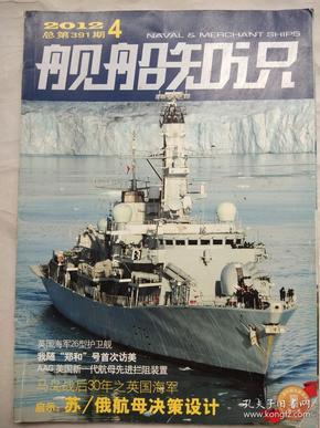 期刊:《舰船知识》2012 年第4 期总第391 期