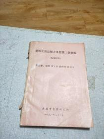 发类化妆品配方及制备工艺汇编(,油印本)