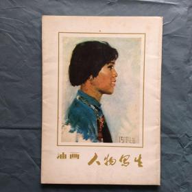 油画人物写生(全16张 彩色活页 1977年1版1印)