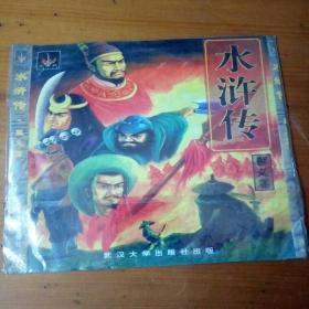 游戏光盘 水浒传 聚义篇 光盘1张