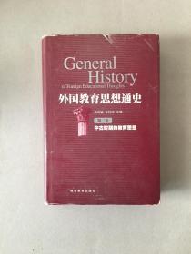 外国教育思想通史.第三卷.中古时期的教育思想