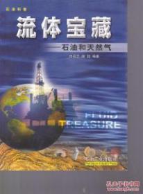 流体宝藏:石油和天然气