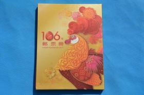 台湾2017年邮票年册