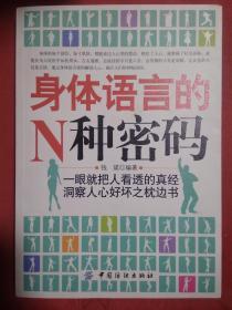 身体语言的N种密码