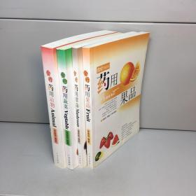 食疗 药用动物 药用蔬菜 药用蕈菌 药用果品 全四册合售  【一版一印 9品 +++ 正版现货 自然旧 多图拍摄 看图下单】