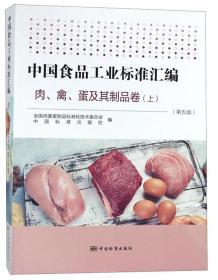 中国食品工业标准汇编肉、禽、蛋及其制品卷(上第5版)