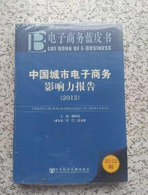 中国城市电子商务影响力报告(2012)