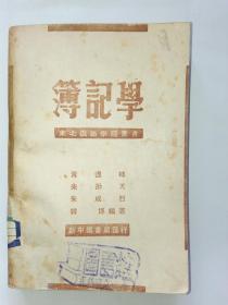 簿记学(1949年4月再版)