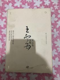 王云五文集 两汉三国 明代 清代政治思想 肆 上  江西教育出版社