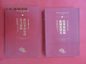 最新民事诉讼法理解与适用丛书(1.2) 共2本合售
