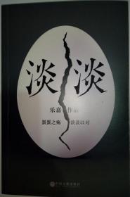 淡淡乐嘉作品(乐嘉蛋碎后浴火重生、极具雄心之作!)