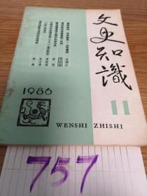 文史知识1986年第11期0.99元