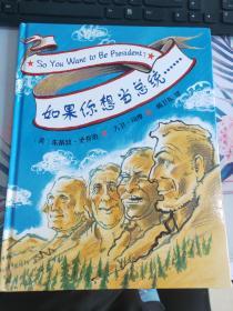 如果你想当总统……(2014年版)