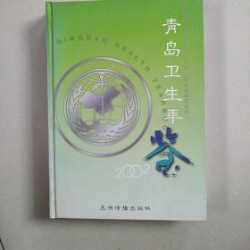 青岛卫生年鉴.2002