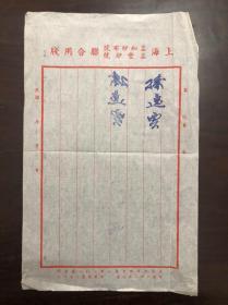 民国信笺,上海益和纱布号益丰纱号联合用笺,手工纸