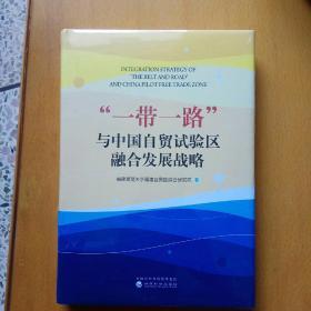 """""""一带一路""""与中国自贸试验区融合发展战略(精装本)"""