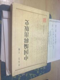 中国编辑出版史