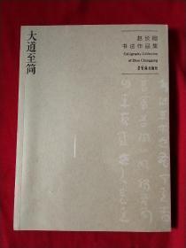 大道至简-赵长刚书法作品集(大16开)