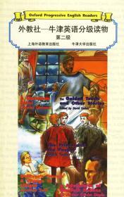 外教社-牛津英语分级读物第二级 正版 柯南道尔(Conan Dovle)   9787810464017