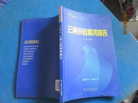 云南蓝皮书·2008~2009云南宗教情势报告