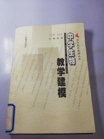 中学生物教学建模——学科教学建模丛书