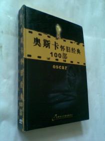 奥斯卡怀旧经典100部(DVD光盘33张全)