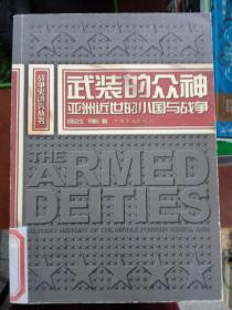 【急速发货】武装的众神:亚洲近世的小国与战争9787511310125