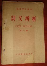 语文学习丛书----词义辨析(第1册)品相以图片为准