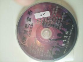 20首煲机音乐CD