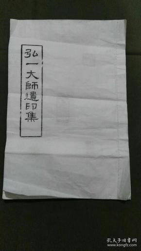 弘一大师遗印集~宣纸