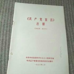 《共产党宣言》注释(未定稿)品佳
