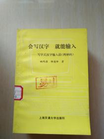 会写汉字就能输入----写字式汉字输入法