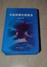 中华人民共和国农业机械化促进法 实施手册(1.2.3.4 四册合售)